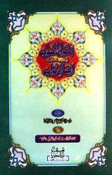 القول الصواب فی مسئلہ ایصال ثواب : Al Qoul Al Sawab Fi Masla-Esal-e-Sawab