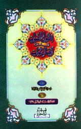 القول الصواب فی مسئلہ ایصال ثواب: Al Qoul Al Sawab Fi Masla-Esal-e-Sawab