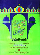 فیوض الباری فی شرح صحیح البخاری جلد چہارم : Fuyuz ul Bari Fi Sharah Sahih ul Bukhari Vol 4