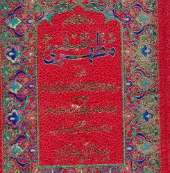 تفسیر مظہری جلد دہم : Tafseer e Mazhari Vol 10
