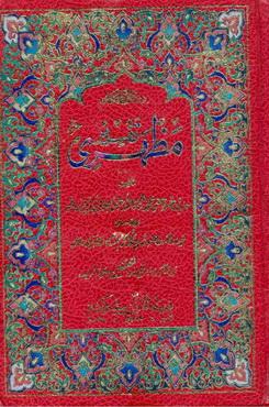 تفسیر مظہری جلد نہم : Tafseer e Mazhari Vol 9
