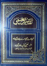 تفسیر نعیمی پارہ نمر 16 : Tafseer e Naeemi vol 16