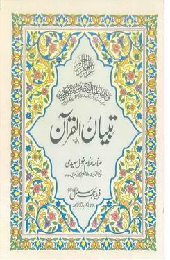تبیان القرآن جلد ششم : Tibyan Ul Quran Vol 6