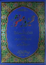 تفسیردرمنثورجلد ششم : Tafseer Durre Mansoor Vol 6