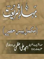 بہار شریعت جلد بستم احکام و مسائل میراث : Bahar E Shariat Vol 20 Ahkam o masail Miraas