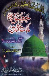 حضور ﷺ مالک و مختار ہیں : Hazoor S.A.W Malik-o-Mukhtar Hain