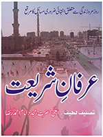 عرفان شریعت : Irfan e Shariat