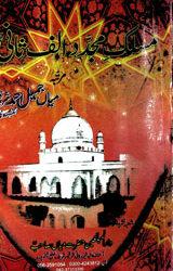 مسلک مجدد الف ثانی رحمۃ اللہ علیہ : Maslak Mujadad Alif Sani R.A