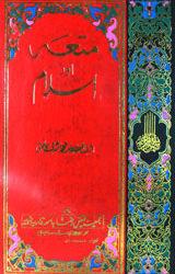 متعہ اور اسلام : Mutah aur Islam