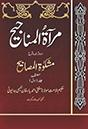 مرآۃ المناجیح شرح مشکوٰۃ المصابیح جلد 8 : Miraat Ul Manajeeh Sharah Mishkaat Ul Masabeeh Vol 8