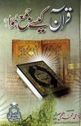تدوین قرآن  یعنی قرآن کیسے جمع ہوا : Tadween e Quran