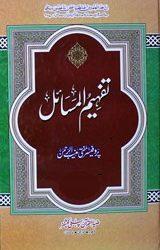 تفہیم المسائل جلد دوم : Tafheem Ul Masail Jild 2