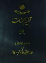 تفسیرالحسنات جلد ہفتم : Tafseer Al-Hasnat Vol 7