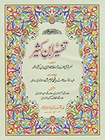 تفسیر ابن کثیر جلد چہارم : Tafsir ibn kathir Vol 4