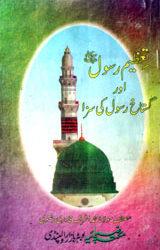 تعظیم رسول ﷺ اور گستاخ رسول کی سزا : Tazeem E Rasool Aur Gustakh E Rasool Ki Saza
