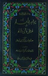 جواہر البحار فی فضائل النبی المختارجلد اول : Jawahir ul Bihar Fi Fazail ul Nabi Al Mukhtar Vol 1