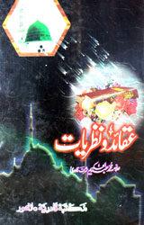 عقائد و نظریات : Aqaid O Nazriyat