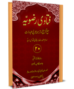 فتاوی رضویہ جلد ۲۴ : Fatawa Razawiyya Jild 24