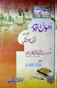 اھوال القبور ترجمہ قبر کی ہولناکی : Ahwal Ul Quboor Tarjuma Qabar Ki Holnaki