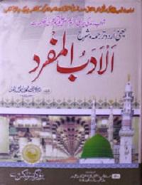 الادب المفرد ترجمہ آداب زندگی پر نبی کریم ﷺ کی تعلیمات : Al-Adab-ul-Mufrad