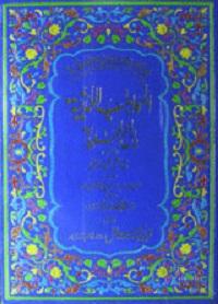 المواھب اللدنیہ بالمنح المحمدیہ جلد سوم : Al-Muwahib al-ladunniyya bi al-minah al-Muhammadiyya jild 3