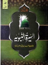 السیرۃ النبویہ جلد دوم : Al Sira tul Nabawiya Jild 2