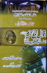 اقوال نبی کریم ﷺ انسائیکلو پیڈیا : Aqwal e Nabi Kareem S.A.W Encyclopedia