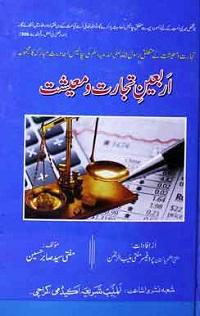 اربعین تجارت ومعیشت : Arbaeen e Tijarat Wa Maeeshat