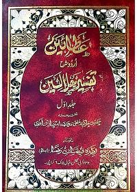 عطائین اردو شرح تفسیر جلالین جلد پنجم : Ata Aeen Urdu Sharah Tafseer E Jalalain Jild 5