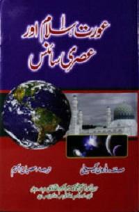 عورت اسلام اور عصری سائنس : Aurat Islam Aur Asri Science