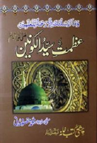عظمت سید الکونین ﷺ : Azmat-e Sayyid ul-Kaunain S.A.W