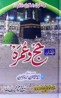 فیضان حج و عمرہ : Faizan E Hajj O Umrah