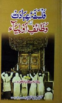 فلسفہؑ عبادت اور وظائف اولیآء : Falsafa-e-Ibadat Aur Wazaif-e-Auliya