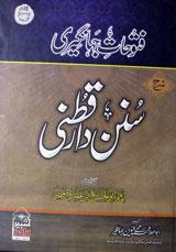 فتوحات جہانگیری شرح سنن دار قطنی جلد چہارم : Futuhat e Jahangiri Sharah Sunan Daraqutni Vol-4