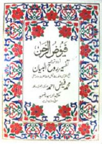 فیو ض الرحمن اردو تر جمہ تفسیر روح البیان پارہ ۲۹، ۳۰ : Fayuz ur Rehman Urdu Tarjama Tafsir Ruh Ul Bayan Para 29, 30