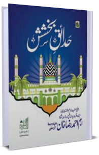 حدائق بخشش مکتبۃ المدینہ : Hadaiq e Bakhshish By Maktaba-tul-Madina