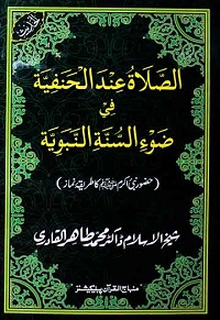 نماز کے وقت ہاتھ کہاں باندھیں : Hazoor (S.A.W) Ka Tareeqa Namaz