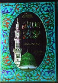 حجۃ اللہ علی العالمین فی معجزات سید المرسلین ﷺ جلد دوم : Hujjah tul al Alameen fi Mujizaat e Syed ul Mursaleen Jild 2