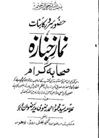 حضور سرور کائنات کی نماز جنازہ اور صحابہ کرام : Huzoor Sarwar E Kainat Ki Namaz E Janaza Aur Sahaba Karaam