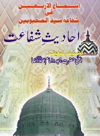 اسماع الاربعین فی شفاعۃ سید المحبوبین (احادیث شفاعت) : Ismaa ul Arbaen fi Shafaati Sayyid ul Mahbubin (Ahadees e Shafaat)