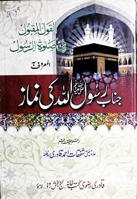 القول المقبول فی صلوۃ الرسول المعروف بہ جناب رسول اللہ ﷺ کی نماز : Janab Rasool Allah S.A.W Ki Namaz