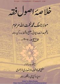 خلاصہ اصول فقہ : Khulasa Usool E Fiqh