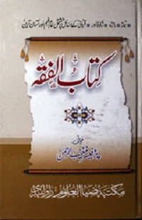 کتاب الفقہ : Kitab Ul Fiqh