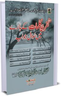 کفریہ کلمات کے بارے میں سوال جواب : Kufriya Kalmaat kay Baray Main Sawal Jawab