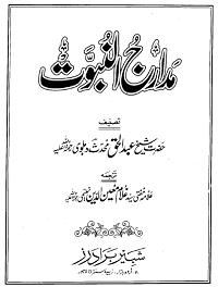 مدارج النبوت جلد دوم : Madarij Un Nabuwat Jild 2