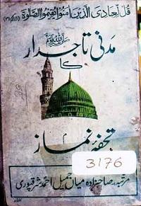 مدنی تاجدار ﷺ کا تحفہ نماز : Madni Tajidar Ka Tohfa Namaz