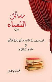 مسائل النساء فقہ حنفی : Masail Al Nisa Fiqh Hanfi
