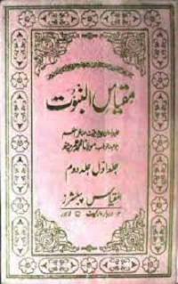 مقیاس النبوت جلد اول، دوم : Miqyas Ul Nabuwat Jild 1,2