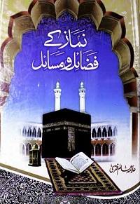 نماز کے فضائل و مسائل : Namaz ke Fazail O Masail