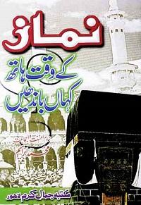 نماز کے وقت ہاتھ کہاں باندھیں : Namaz key Waqt Haath Kahan Bandhein